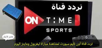 أنا يمني   تردد قناة أون تايم سبورت لمشاهدة مباراة ليفربول وماينز اليوم