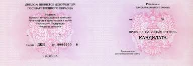 Купить диплом кандидата наук Образцы и фото доставка по Москве  Диплом кандидата наук