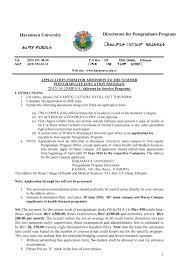 hara a university application form for admission to the summer hara a university application form for admission to the summer postgraduate education program