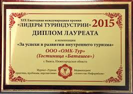 Гостиница Баташев Наши достижения За успехи в развитии  Гостиница Баташев Наши достижения За успехи в развитии внутреннего туризма
