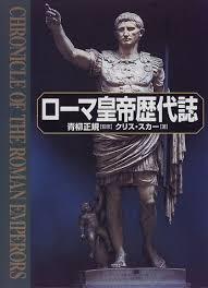 「ウィテリウス、ローマ帝国皇帝」の画像検索結果