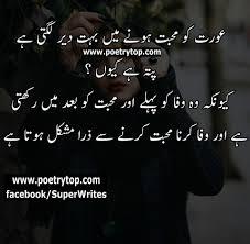 Love Quotes Urdu Wallpapers Love Quotes In Urdu For Facebook Images