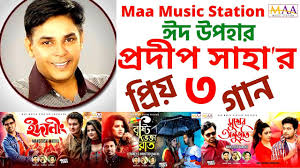 Best 3 Songs of Pradip Saha | Maa Music Station Eid Gift 2020 | Nancy Eid  Song | Latest Bangla Song - YouTube