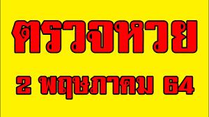 ตรวจหวย งวดวันที่ 2 พฤษภาคม 2564 ผลสลากกินแบ่งรัฐบาลวันนี้ งวดล่าสุด -  YouTube