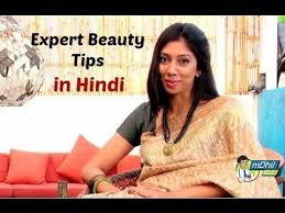 learn beauty tips from an expert hindi