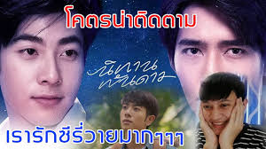 reaction นิทานพันดาว A TALE OF THOUSAND STARS by Thesmileduck - YouTube
