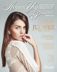 Лучшие украшения в России 35 by JUNWEX - issuu