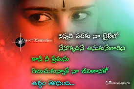 Quotes About Life And Love In Telugu Best Quotes For Your Life