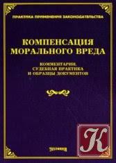 Диссертация Подготовка защита оформление Скачать книги в  Компенсация морального