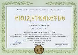 Национальный Центр Подготовки Банковских Работников Украины О нас Свидетельства Национального