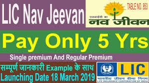 Lic Nav Chart Lic Nav Jeevan Plan 853 Nav Jeevan Lic Lic New Plan 2019 Lic Policy