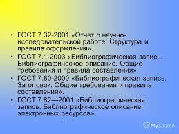 Презентация на тему Требования к оформлению реферативной и  22 ГОСТ