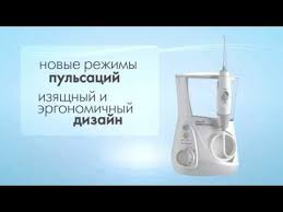 <b>Ирригатор Waterpik WP-672</b> E2 Aquarius Designer Series (чёрный)