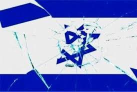 Image result for اسرائیل
