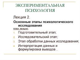 Экспериментальная психология Этапы психологического исследования  ЭКСПЕРИМЕНТАЛЬНАЯ ПСИХОЛОГИЯ Постановка