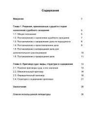 Реферат на тему Земля как объект использования и охраны в  Реферат на тему Земля как объект использования и охраны в Республике Молдова