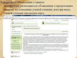 Высшая аттестационная комиссия ВАК online presentation В разделе Объявления о защите диссертаций размещаются объявления о предстоящих защитах на соискание ученой степени доктора наук