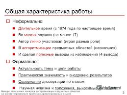 Презентация на тему Новиков Ф А Методы повышения качества  3 Методы повышения