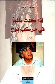 إذا كنت نائما في مركب نوح — Khan Aljanub خان الجنوبKhan Aljanub خان الجنوب