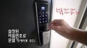 Samsung SNS Smart DoorLock SHS P710 사 ...
