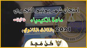 امتحان الكيمياء التجريبي 2021 شهر يونيو مع الإجابات الثالث الثانوي