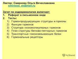 Презентация на тему Лектор Смирнова Ольга Вячеславовна Зачет по  1 Лектор