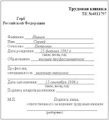 Оформление титульного листа Трудовая книжка Трудовая книжка Рис 8 Образец заполнения