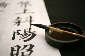 chinese calligraphy brush pictures images and stock photos istock
