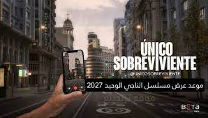 موعد عرض مسلسل الناجي الوحيد 2027 Unico Sobreviviente الشاب خافيير