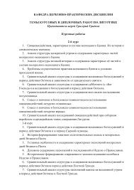 темы курсовых и дипломных работ