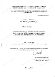 Диссертация на тему Отношения между Республикой Армения и  Диссертация и автореферат на тему Отношения между Республикой Армения и Российской Федерацией региональные аспекты