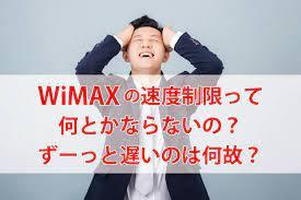 Wimax 制限 解除