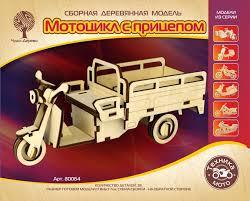 """<b>Сборная деревянная модель</b> """"Мотоцикл с прицепом""""   Купить с ..."""