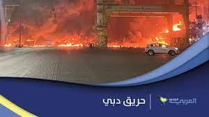 جرحى بانفجار في ميناء جبل علي بدبي