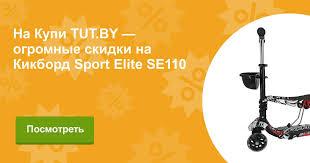 Купить Кикборд <b>Sport Elite SE110</b> в Минске с доставкой из ...