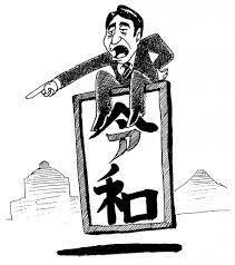 田原総一朗自由とは逆の意味の命令の令を使った元号への違和感