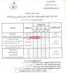 جميع المحافظات - جدول امتحانات أولى وثانية ثانوي الترم الأول 2021 غير  المضافة للمجموع - موقع صباح مصر