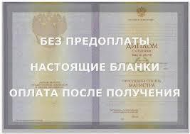 Купить диплом о высшем образовании Рязань Продажа дипломов о высшем образовании в Рязани