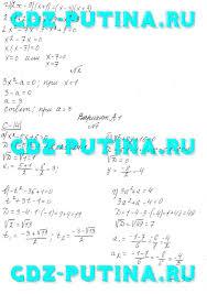 ГДЗ от Путина к самостоятельным и контрольным по алгебре  С 14