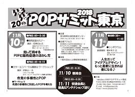 Popサミット全国大会 全国のpopポップクリエーターpop