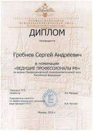 Дипломы и сертификаты Доктор С А Гребнев Диплом ведущего профессионала РФ