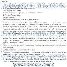 ГДЗ по обществознанию класс учебник Боголюбова Иванова Вопросы для итогового повторения