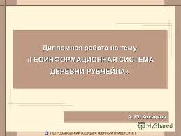 Презентация на тему Дипломная работа на тему ГЕОИНФОРМАЦИОННАЯ  1 Дипломная работа