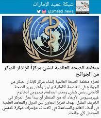 """شبكة عميد الإمارات على تويتر: """"منظمة الصحة العالمية تنشئ مركزاً للإنذار  المبكر من الجوائح #عميد_الامارات… """""""