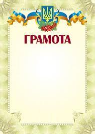 Грамоты Печать грамот Ультрадрук gramota 01 gramota 02 gramota 03