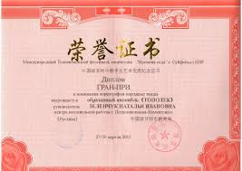 Дипломы хореографического ансамбля Гран при Китай 2011