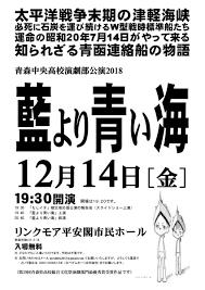 渡辺源四郎商店 On Twitter 青森中央高校演劇部公演2018藍より青い海
