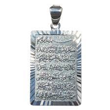 sterling silver rect oxidized diamond cut ayatul kursi pendant