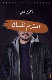 DarShghf | دار شغف للنشر والتوزيع | احترم نفسك - أحمد علي