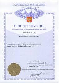 Финансовый анализ ПРОФ Программа лицензирована и имеет свидетельство Федеральной службы по интеллектуальной собственности патентам и товарным знакам об официальной регистрации